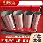127*2.5不锈钢管规格材质316不锈钢管大口径不锈钢管标准型号
