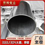 67*5.6国标316L不锈钢圆管定制有卖