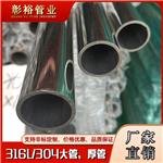 17x1x2x3x4x5砂面不锈钢圆管316L可扩口不锈钢圆管包装设备专用管