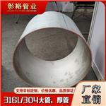 406*5.6外径不锈钢圆管316l佛山厂家生产