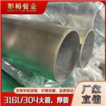 141*4.2不锈钢管国家标准316不锈钢管标准不锈钢管直销价格
