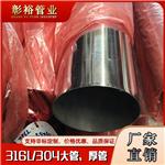 178*5.2不锈钢管厚度316不锈钢管国标标准不锈钢圆通钢管
