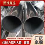254*4.2mm温州316不锈钢圆通批发不锈钢圆通厂家不锈钢圆通