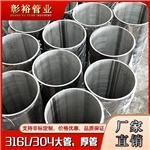 127*2.2不锈钢管316不锈钢管型号齐全316不锈钢管一米多重