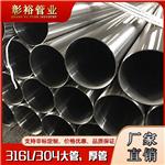 323.85*6.0厚壁316L不锈钢圆管