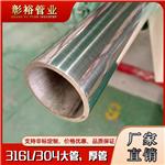 50.8*2.4mm不锈钢管材焊接不锈钢厚管沈阳316不锈钢管批发厂