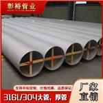 168*5.3不锈钢管每公斤多少钱不锈钢管材质316不锈钢管规格型号