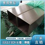 316不锈钢方管125*125*6.8工业管厚壁管大量现货