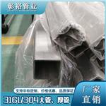 荆州316不锈钢方管120*120*3.9厚