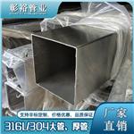110x110x2/3/4/5/6mm316不锈钢方管定制亮光面不锈钢方通厂家