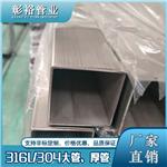 316l不锈钢方通30*30*2.3不锈钢焊接方通厂家不锈钢方通