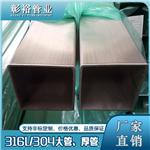 佛山316不锈钢方管125*125*6.7专业生产316L方通