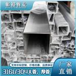 140*140*8.5不锈钢方通316L不锈钢方管表面拉丝240#