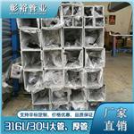 120*120*3.5柳州316L不锈钢方管专业316方管