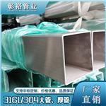 绍兴316L不锈钢方管120*120*4.0机械设备专用管管