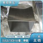 拉丝不锈钢方通140*140*9.1不锈钢方通316L材质
