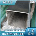 140x140x3/4/5/6/8不锈钢拉丝面316方管新疆不锈钢方通规格表