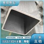 316L制品管佛山不锈钢管110*110*10供应优质方通