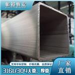 佛山厂家316L不锈钢工业方管125*125*7.8不锈钢方通