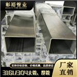 316L不锈钢方形矩形管40*50*3.4生产厂家角度成型好