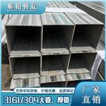ASTMA554不锈钢管鄂州316不锈钢方管55*55*1.8供应价格