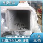 140*140*8.3不锈钢方管拉丝316l方通价格