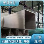 180x180x3/4/5/6/8威海不锈钢316方管拉丝面不锈钢方通不锈钢厂家