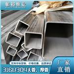55*55*1.6定制GB316不锈钢方管质量无砂眼制品管