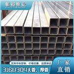 17x17x1/2/3/4/5供应316材质不锈钢方管厂家规格表