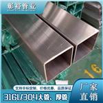 316不锈钢方管125*125*7.0机械设备专用管不锈钢管