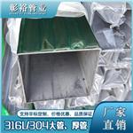 120x120x3/4/5/6/7湖南316不锈钢方管定制不锈钢方通厚度有多厚
