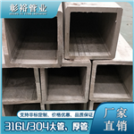 SUS316不锈钢管方管125*125*8.3拉丝316L不锈钢制品管