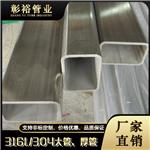 供应机械设备专项使用管40*50*4.0不锈钢管316L不锈钢方管