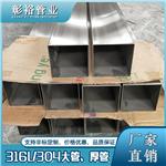 国标316L不锈钢方通125*125*8.0ss316L不锈钢管厂家批发