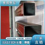 国标材质316不锈钢方通140*140*9.7mm拉丝表面