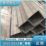 SUS316L不锈钢管125*125*8.6SUS316不锈钢方管