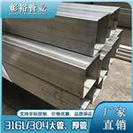 滁州316不锈钢方管120*120*3.8拉丝管厂家直销