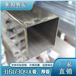 102x102x2/3/4/5/6不锈钢316方管厚度洛阳不锈钢方管厂供应