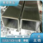 东莞316L不锈钢方管140*140*7.1拉丝管