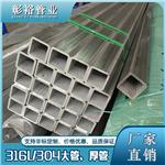 316不锈钢厚壁方管65*65*4.5拉丝