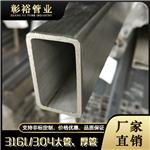 316L不锈钢焊管40x50x2.9采用东方特钢一级材料制作