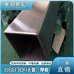 110*110*4.6不锈钢管316精拋不锈钢管生产厂家