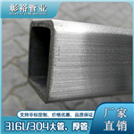 140*140*8.4拉丝不锈钢方通316L不锈钢方管