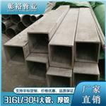 东莞316L不锈钢方管140*140*7.2现货供应