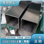 125x125x3/4/5/6/7佛山316不锈钢方管抛光厂家不锈钢拉丝面方管