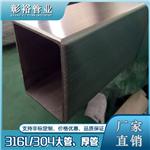 常平316L不锈钢方管120*120*4.9厚包装机械用管