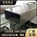 316L不锈钢方管40x50x2.7矩形管