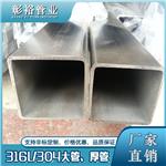 140*140*8.7机械管316L不锈钢方通哑光表面