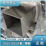 140*140*7.5不锈钢佛山316L不锈钢厂家生产方管