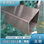 肇庆316L不锈钢方管120*120*4.2包装机专用方管